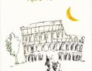 Colosseo / Kolezyum